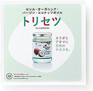 日本機能性医学研究所 セシル・オーガニック・バージン・ココナッツオイル トリセツ(使い方説明BOOK)