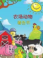 农场动物 着色书: 适合3-8岁儿童的可爱农场动物涂色书牛、马、猪和许多许多其他动物