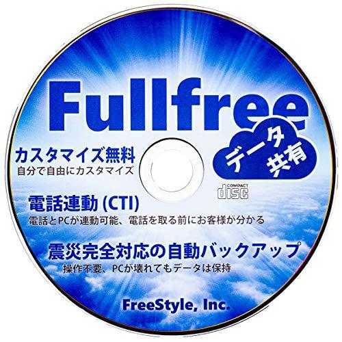 フリースタイル 顧客管理データベース Fullfree クラウド CTI対応