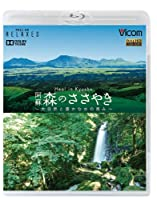 Heal in Kyushu 阿蘇 森のささやき~大自然と豊かな水の恵み~(Blu-ray Disc)