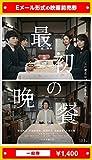 『最初の晩餐』映画前売券(一般券)(ムビチケEメール送付タイプ)