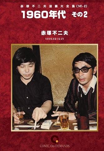 1960年代(2) オンデマンド版 [コミック] (赤塚不二夫漫画大全集)
