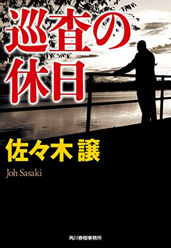 巡査の休日 北海道警察 (ハルキ文庫)