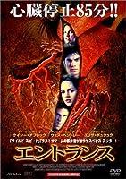 エントランス [DVD]