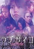 ラブサイコ 狂惑のホラー[DVD]