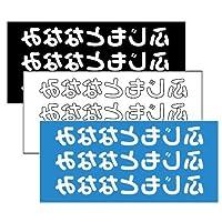 大きいサイズ フロッキーネーム 9片入 横書きタイプ 11003 Fc016 黒・白・ファンシーブルー