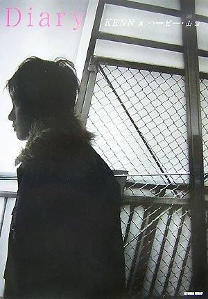 KENN写真集 「Diary」 (DVD付)