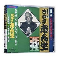 五代目 古今亭志ん生 全2巻 (収納ケース付)セット