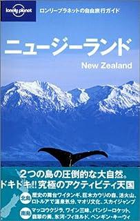 ニュージーランド (ロンリープラネットの自由旅行ガイド)