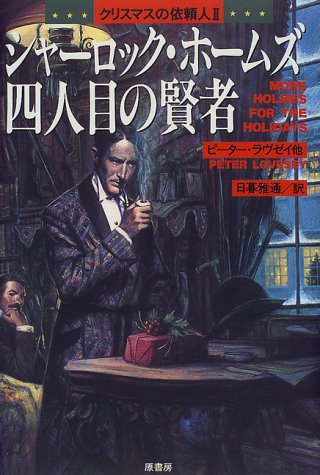 シャーロック・ホームズ四人目の賢者―クリスマスの依頼人〈2〉の詳細を見る