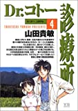 Dr.コトー診療所 (4) (ヤングサンデーコミックス)