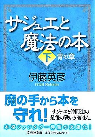 サジュエと魔法の本 下 青の章 (文芸社文庫)