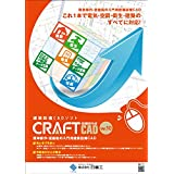 CRAFT CAD Ver.10