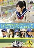 もし高校野球の女子マネージャーがドラッカーの「マネジメント」を読んだら [レンタル落ち] image