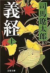 司馬遼太郎が描く英雄「義経」の生涯