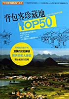 Chinese characteristics Destination Series: backpackers collection to TOP50(Chinese Edition)