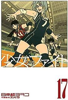 少女ファイト コミック 1-17巻セット