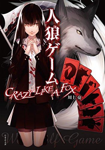 人狼ゲーム CRAZY LIKE A FOX (竹書房文庫)