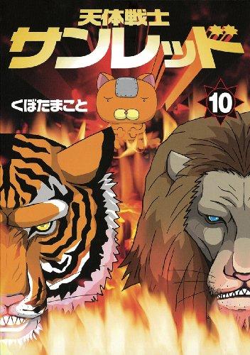 天体戦士サンレッド 10 (ヤングガンガンコミックス)
