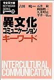 異文化コミュニケーション・キーワード (有斐閣双書)