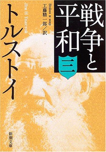 戦争と平和(三) (新潮文庫)