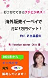 おうちでできるプチビジネス 海外販売イーベイで5万円ゲット!2: おうちでちょっとした時間にできるサイドビジネス 海外販売のコツ (ROY G BIV)