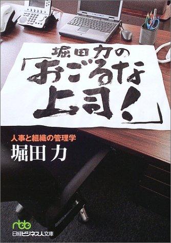 堀田力の「おごるな上司!」―人事と組織の管理学 (日経ビジネス人文庫 グリーン ほ 2-1)