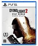 【PS5】ダイイングライト2 ステイ ヒューマン【予約特典】DLCコード3種セット(外付け)
