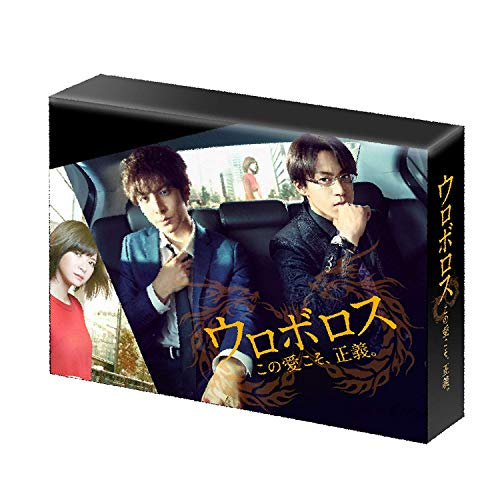 ウロボロス~この愛こそ、正義。 DVD-BOX