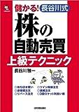 儲かる!長谷川式「株の自動売買」上級テクニック