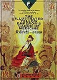 Huangdi Neijing, bible médicale de la Chine ancienne - Le Classique de la médecine interne de l'Empereur Jaune illustré - Livres Du Dauphin - 01/01/2005