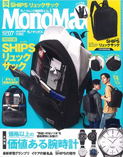 MonoMax(モノマックス) 2019年 7月号