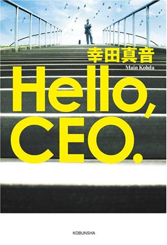 Hello,CEO.