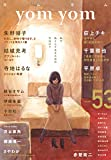 yom yom vol.53(2018年12月号)[雑誌]