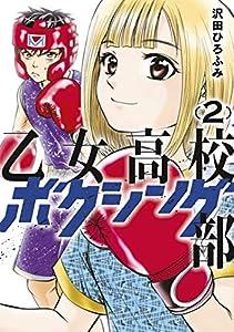 乙女高校ボクシング部(2) (コミックブルコミックス)