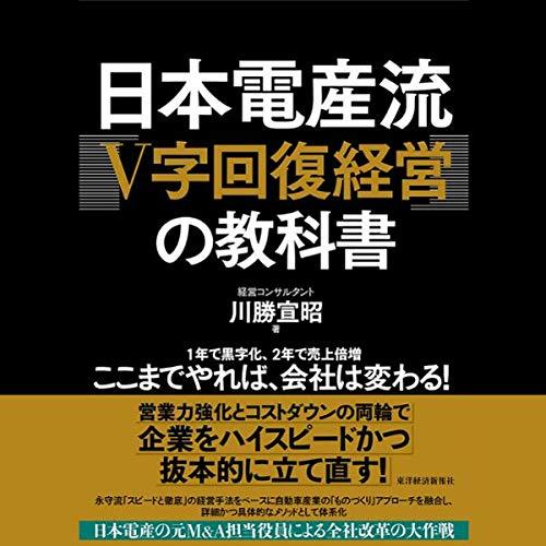 『日本電産流「V字回復経営」の教科書』のカバーアート