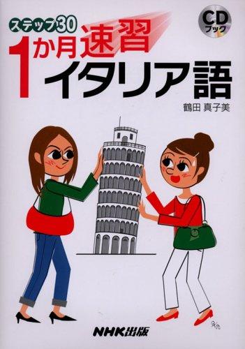 CDブック ステップ30 1か月速習 イタリア語