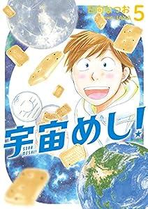 宇宙めし!(5) (ビッグコミックス)