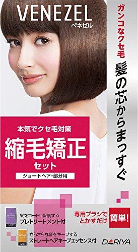 ダリヤ ベネゼル 縮毛矯正セット ショートヘア・部分用