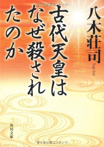 古代天皇はなぜ殺されたのか (角川文庫)の詳細を見る