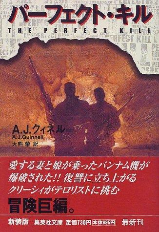 パーフェクト・キル(新装版) (集英社文庫)
