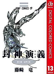 封神演義 カラー版 13巻 表紙画像