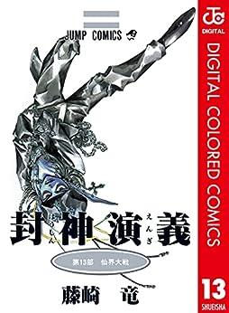 [藤崎竜]の封神演義 カラー版 13 (ジャンプコミックスDIGITAL)