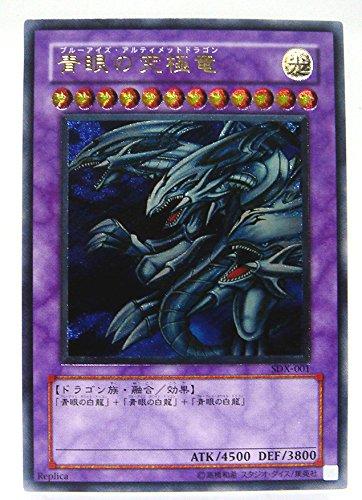 SDX-001-RR 【遊戯王カード】 《 青眼の究極竜 》 「ブルーアイズ・アルティメット・ドラゴン」 【レリーフレア】