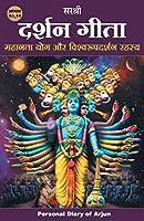 Gita Series - Adhyay 10&11: Darshan Gita - Mahanta Yog Aur Vishwaroopdarshan Rahasya (Hindi)