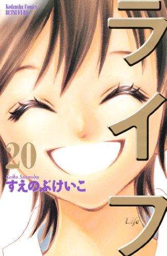 ライフ(20) (別冊フレンドコミックス)