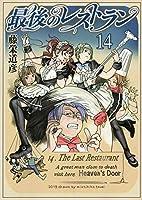 最後のレストラン コミック 1-14巻セット