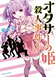 オタサーの姫殺人事件(1) (少年マガジンエッジコミックス)
