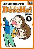 DaccHo! (だっちょ) 9 ほのぼの育児マンガ DaccHo!(だっちょ)ほのぼの育児マンガ (impress QuickBooks)