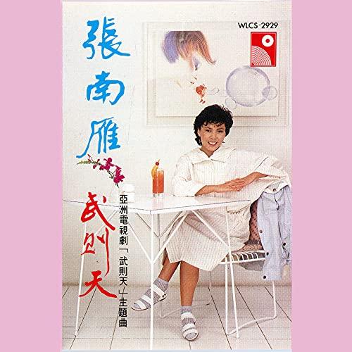 Ta Zhi Dao Ma (Sub Theme Song Of 'Wu Zetian' Original Television Soundtrack)